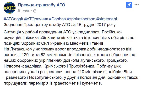 На Донбасі різко активізувалися терористи: сили АТО зазнали втрат