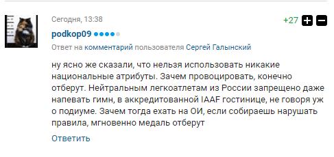 """""""Позорище"""": МОК остаточно принизив Росію на Олімпіаді-2018"""