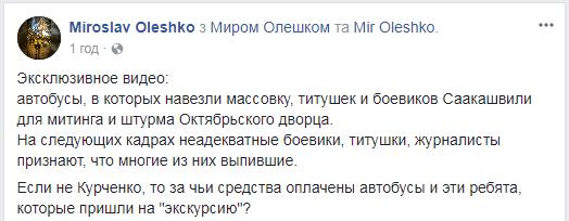 """Багато напідпитку: з'явилося ексклюзивне відео з """"активістами"""" Саакашвілі"""