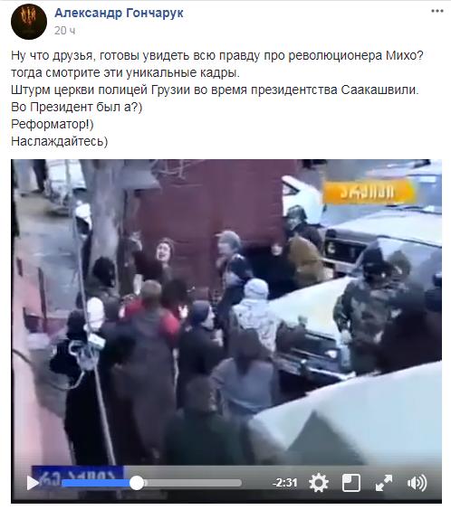 """""""Готові побачити правду?"""" У мережу потрапили унікальні кадри про """"революціонера"""" Саакашвілі"""