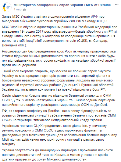 СЦКК на Донбасі