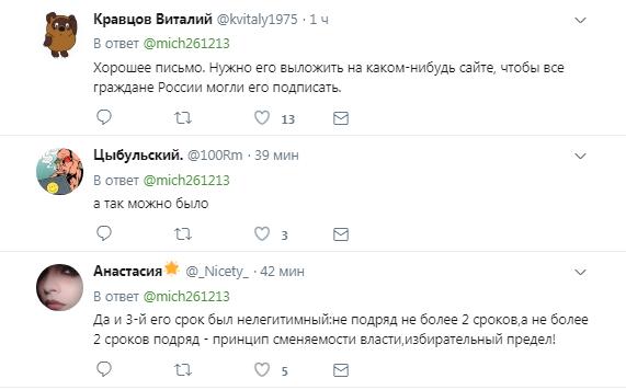 Россия против Путина