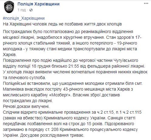 Стрельба под Харьковом