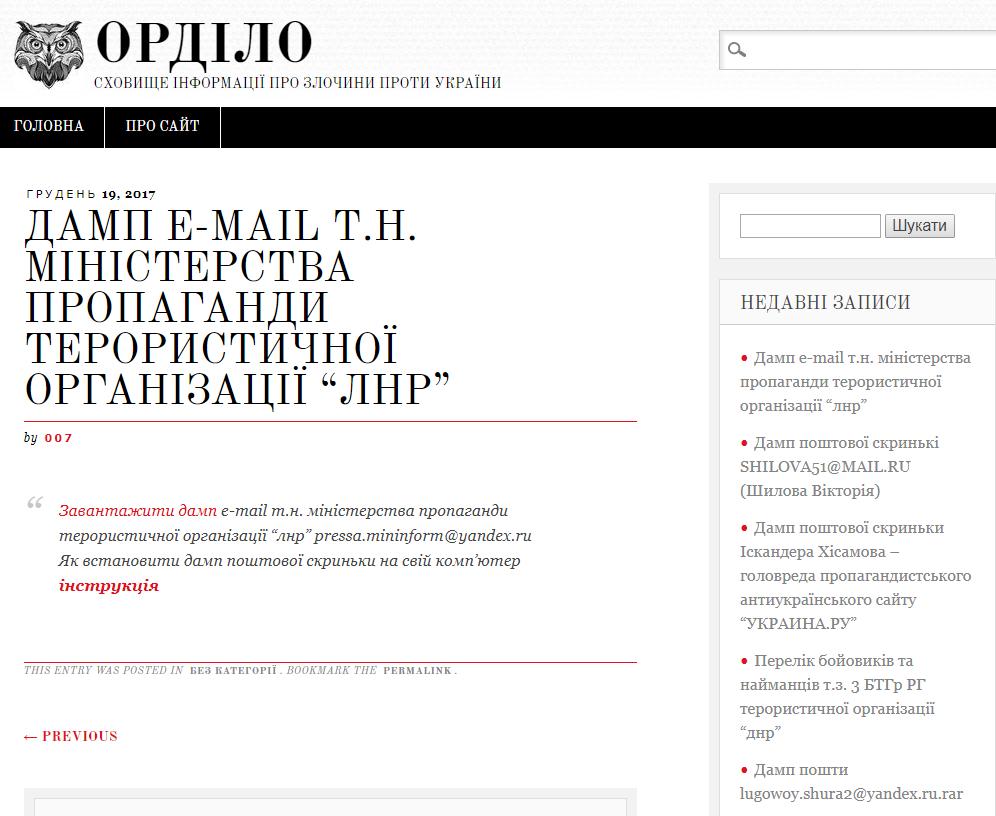 "Подарок журналистам: ""Миротворец"" обнародовал почты главарей ""ЛНР"""