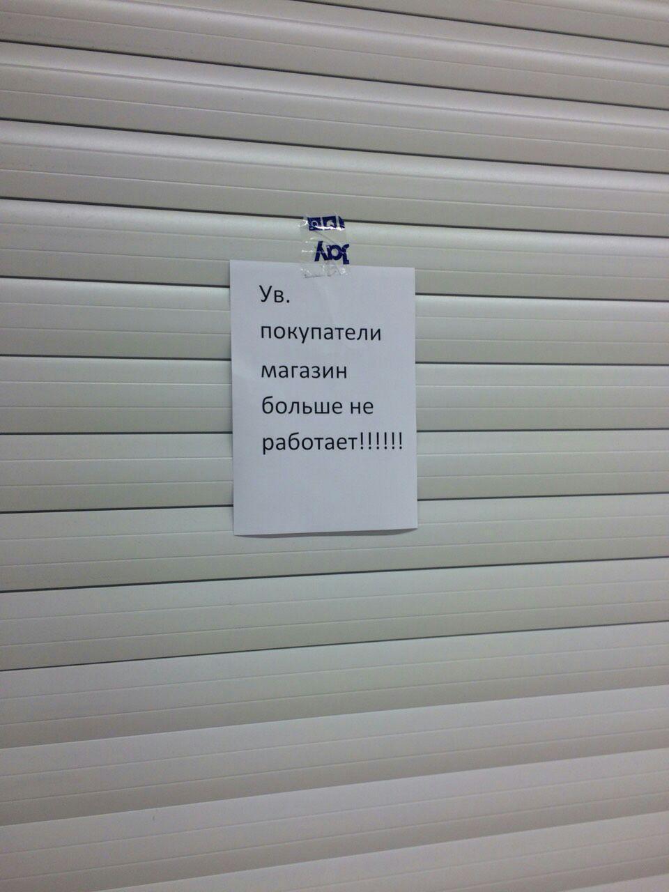 """В Запорожье известный брендовый магазин закрыли из-за сотрудничества с """"ЛНР"""""""