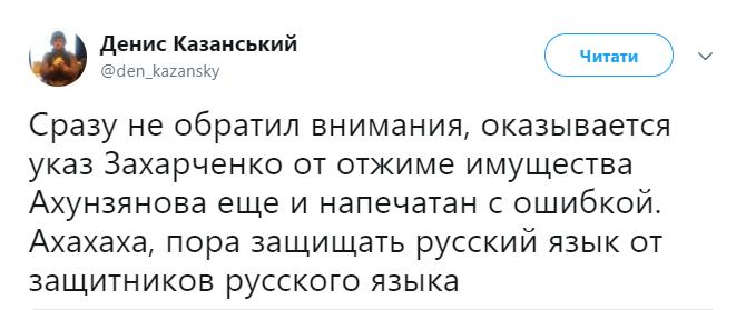 """Пора захищати російську мову від """"захисників"""": в мережі висміяли указ ватажка """"ДНР"""""""