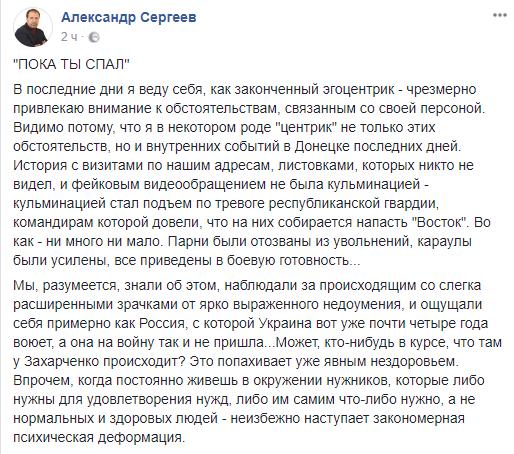 """Захарченко объявил войну соратникам в """"ДНР"""": вмешались люди Плотницкого"""