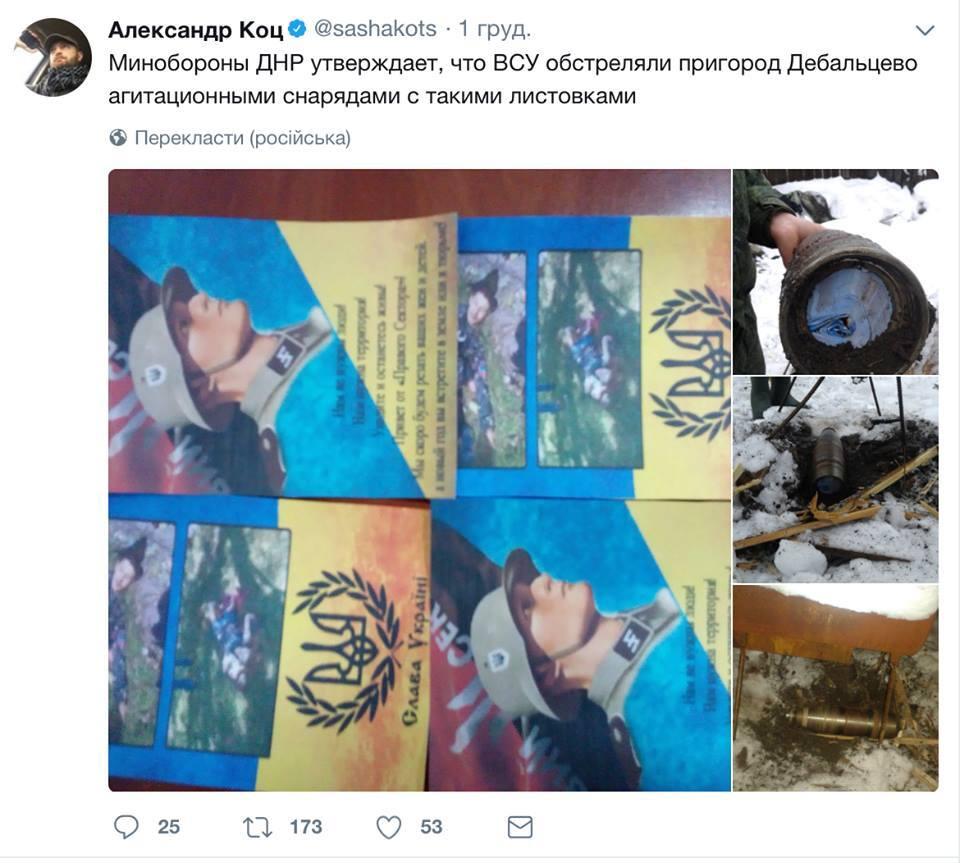 """""""Різати дружин і дітей"""": терористи """"ДНР"""" вигадали нову страшилку про ЗСУ для мирних жителів"""