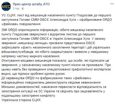 """Заарештували й вивезли: у """"ДНР"""" придумали новий фейк про відбите ВСУ село"""