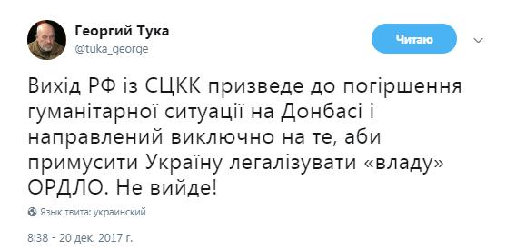 Выход России из СЦКК