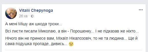"""""""Поки всі писали Миколаю"""": у Раді висміяли звернення Саакашвілі до Порошенка"""