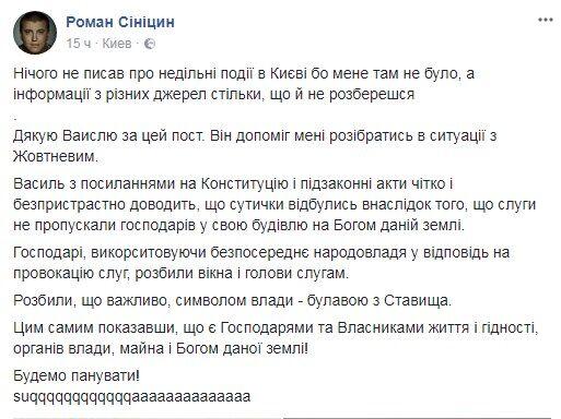"""""""Слуги не послухалися"""": прихильник Саакашвілі підірвав мережу """"відмазками"""" за штурм Жовтневого"""