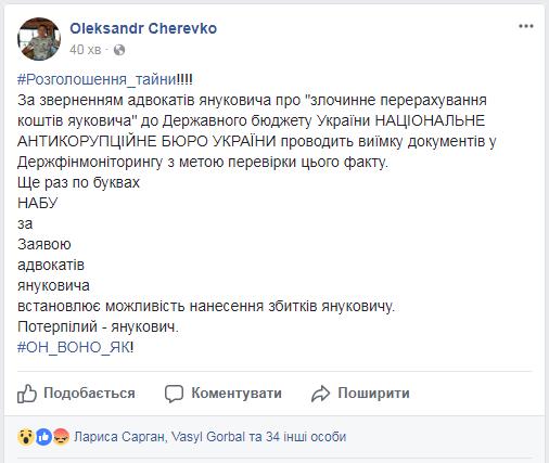 По обращению защиты Януковича: НАБУ пришло с обысками в Госфинмониторинг