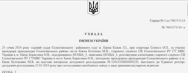 Судья, которая вступилась за Коломойского: что о ней известно