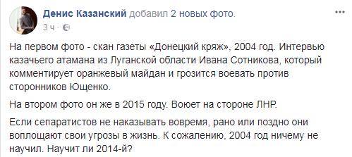 """Вчасно не зупинили: у мережі вирахували козачого отамана, який воює за """"ЛНР"""""""