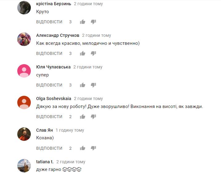 Улюблениця Вакарчука презентувала драматичний кліп