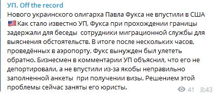 Пристроившегося в Украине российского олигарха не пустили в США