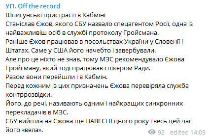 Работал на Януковича: всплыли новые данные о задержанном переводчике-шпионе Гройсмана