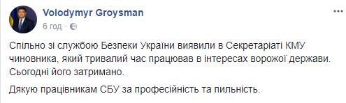 """""""Крот"""" в Кабмине: Гройсман подтвердил задержание"""