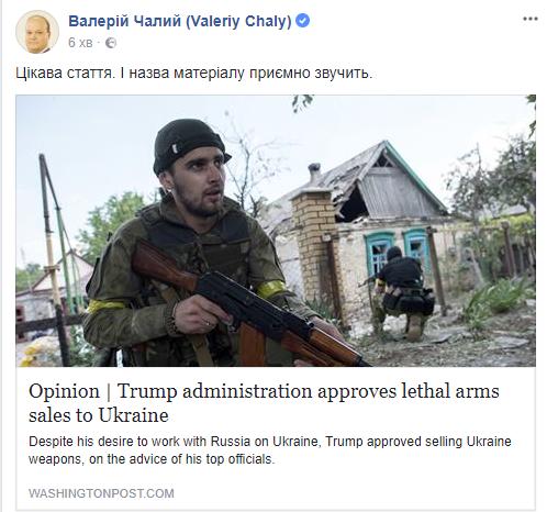 Летальное оружие для Украины: стало известно о решении Трампа