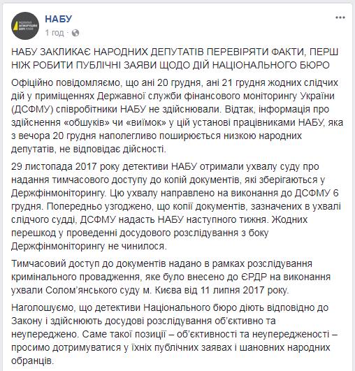 """У НАБУ відповіли нардепам щодо """"повернення $1,5 млрд Януковича"""""""