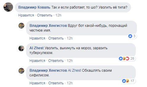"""""""Кашляет и рыгает кровью"""": украинская журналистка оскандалилась в сети"""