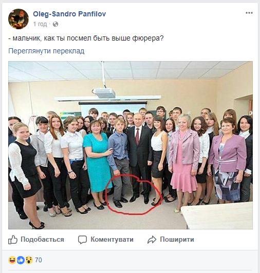 Посмів бути вище фюрера: нове фото з Путіним до сліз розсмішило мережу