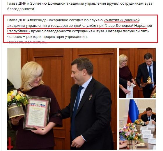 """25 лет во главе """"ДНР"""": Захарченко жестко оконфузился"""