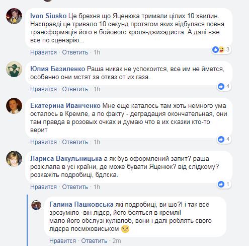 """""""Респект, моджахед"""": задержание Яценюка вызвало истерику в сети"""