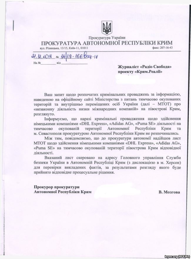 Adidas і Puma: СБУ взялася за всесвітньо відомі компанії через Крим