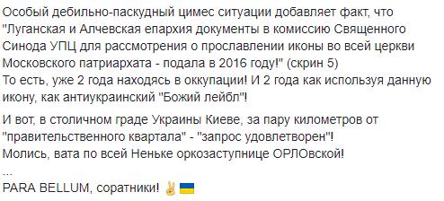 """Нова """"зрада"""": УПЦ МП офіційно визнала """"ікону терористів"""" """"ЛНР"""""""