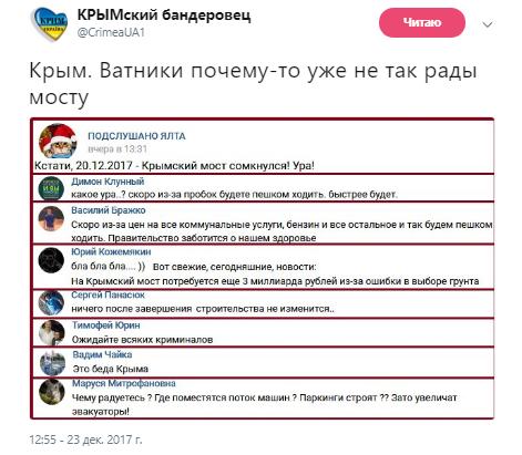 """""""Пішки будемо ходити"""": кримчан розлютив новий інцидент із Керченським мостом"""