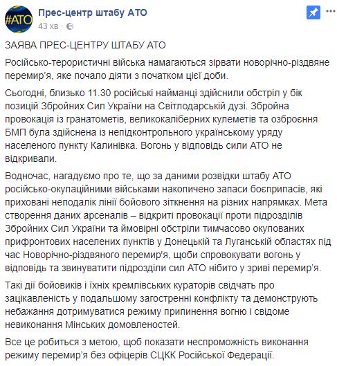 """На Донбассе началось новое """"перемирие"""": есть жертвы"""