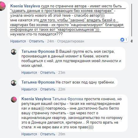"""""""Присмотрю за квартирой"""": стало известно о новой коварной схеме мошенников из Донецка"""