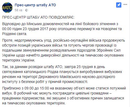 Российских наемников уличили в подготовке мощного взрыва на Донбассе