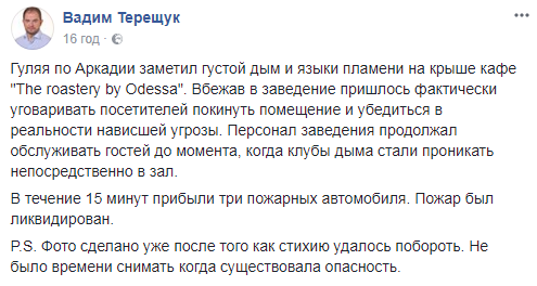 Зал був повний людей: у закладі Одеси спалахнула потужна пожежа