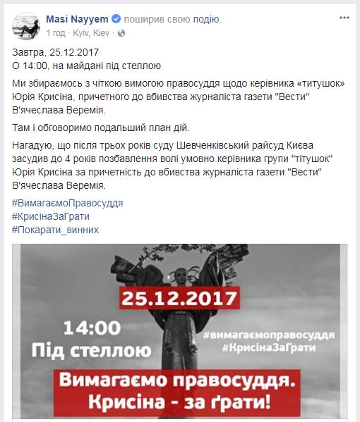 Убийство Веремия: приговор предводителю титушек спровоцировал протесты в Киеве