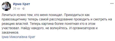 """""""Найду каждого"""": появились новые детали о """"гибели"""" скандальной журналистки"""