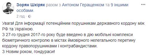 У Авакова рассказали об ужесточении контроля над границей с РФ
