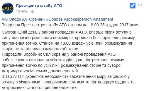 В штабе АТО рассказали о хороших новостях с Донбасса