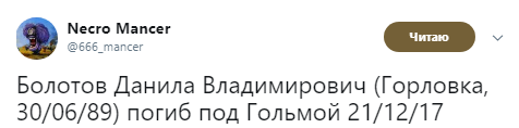 """""""Прощай, петух! Привет Чуркину!"""" В """"ДНР"""" показали новый """"груз 200"""""""