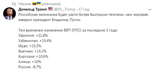 """""""Вольдемар, что вы несете?"""" Заявление Путина об экономике России вызвало истерику в сети"""