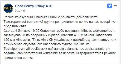 """""""Вероломные действия"""": террористы грубо нарушили минские договоренности"""