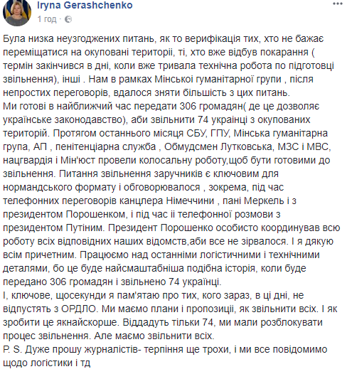 Масштабный обмен пленными: Захарченко назвал окончательную дату