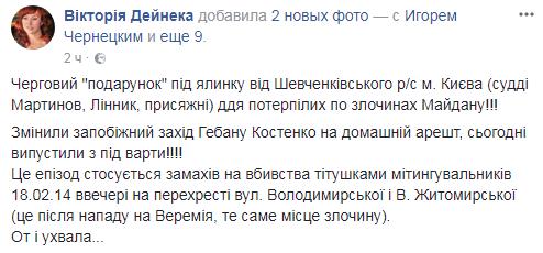 """Убийство Веремия: суд отпустил двух """"титушек"""""""