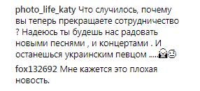 Молодий український співак пішов від свого музичного продюсера