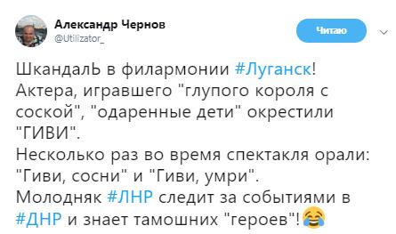 """Умри!"" В ""ЛНР"" загнобили двойника террориста Гиви"