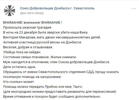 Не дошла до дома: стало известно о зверском убийстве сепаратистки в Крыму