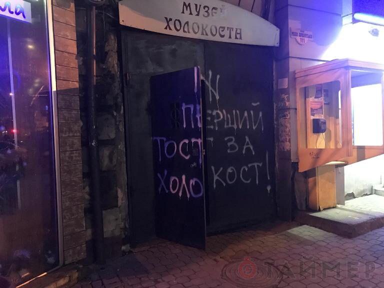 В центре Одессы появились антисемитские надписи: опубликованы фото