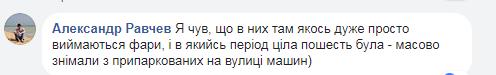 У Києві відомому журналісту пошкодили елітне авто